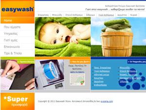 Καθαριστήρια Ρούχων Easywash Βριλήσσια