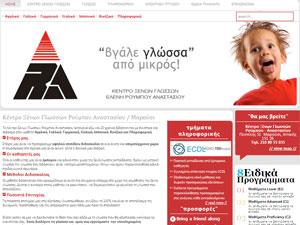 Κέντρο Ξένων Γλωσσών Ρούμπου Αναστασίου