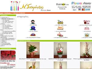 Skarentzos Flower Stores