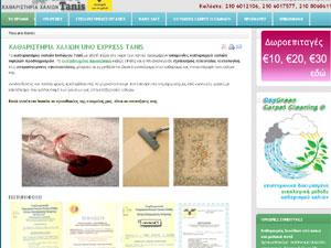 Καθαριστήρια χαλιών Tanis